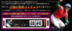 ギャロップジャパン(GALLOP JAPAN)は無料コンテンツの豊富な優良競馬予想サイトだった!