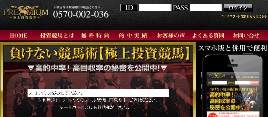 PREMIUM ~極上投資馬券~(プレミアム)