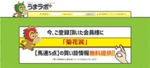 競馬予想サイト「うまラボ」の全5レースの回収率は71.2%!!口コミでの評判を検証