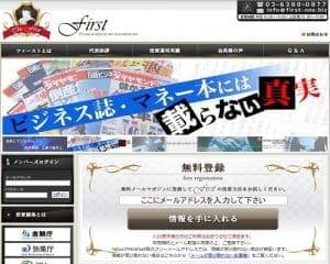 競馬予想サイト「ファースト(first)」の画像