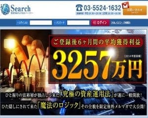 Search(サーチ)の画像