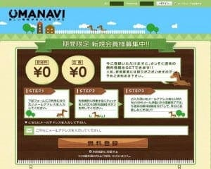 UMANAVI(ウマナビ)の画像