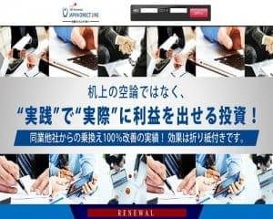 JAPAN DIRECT LINEの画像