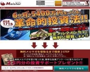 競馬予想サイト「マイスター(Meister)」の画像