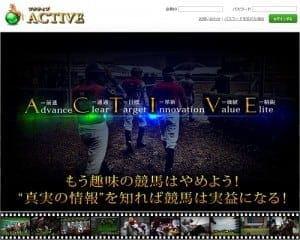 競馬予想サイト「アクティブ(ACTIVE)」の画像