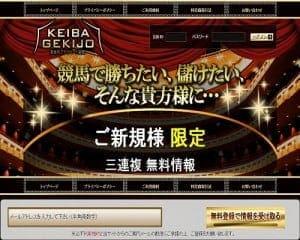 競馬劇場(KEIBA GEKIJO)の口コミ・評判・予想の的中率を調査