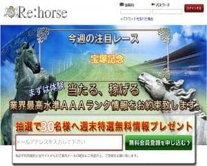 Re:Horse(リーホース)の画像