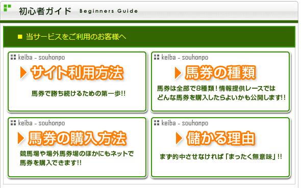 競馬総本舗ミリオン 初心者ガイド