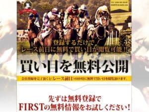 競馬予想サイト「ファースト(first)」の口コミ・評判・予想の的中率を調査!
