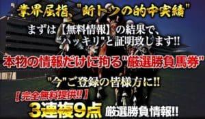 競馬予想サイト「ハイボルテージ」から柴崎幸夫が降板!無料コンテンツと口コミを検証