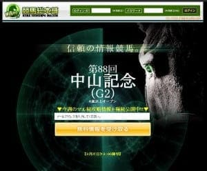 競馬予想サイト「競馬総本舗ミリオン」は悪徳サイトでありながら10年も運営していた!