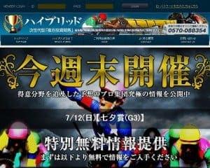 競馬予想サイト「ハイブリッド」の画像