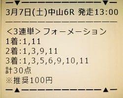 (s)0307中山6R
