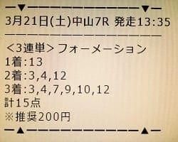 (s)0321中山7R