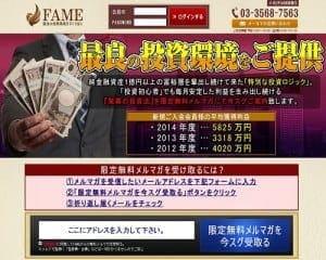 競馬予想サイト「FAME(フェイム)」の画像