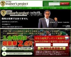 清水美波のtrainer's projectの口コミ・評判・予想の的中率を調査