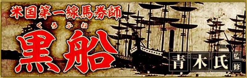 すごい競馬の黒船