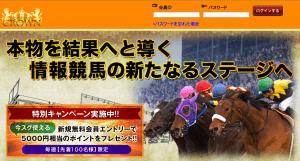 競馬crown(競馬クラウン)の口コミ・評判・予想の的中率を調査