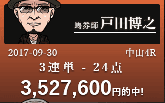 戸田博之-1