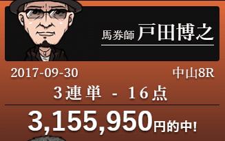 戸田博之-2