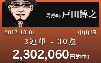 戸田博之-3