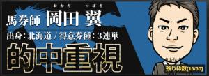 岡田翼-1