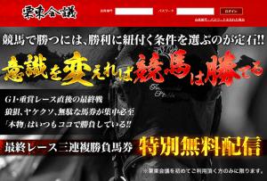 栗東会議の口コミ・評判・予想の的中率を調査