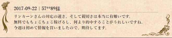 2017-09-29_19h32_42
