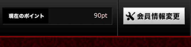 90ポイント加算