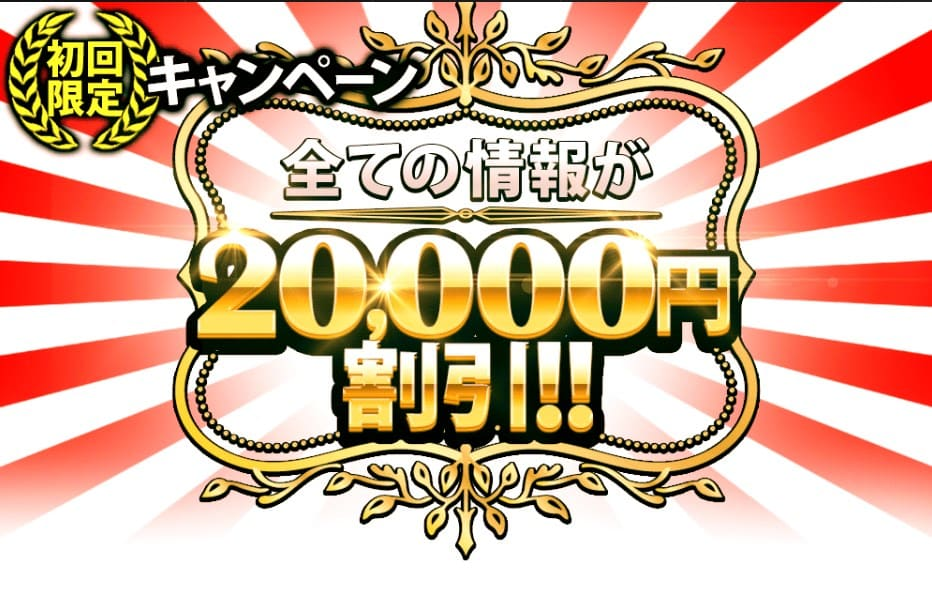 20000円割引