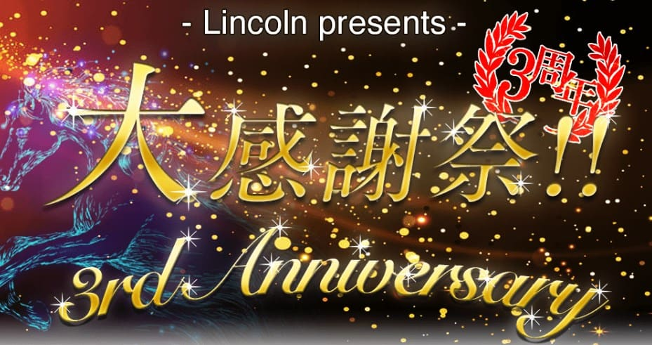 競馬予想サイト リンカーン 3周年イベント