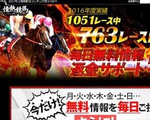 情熱競馬の画像