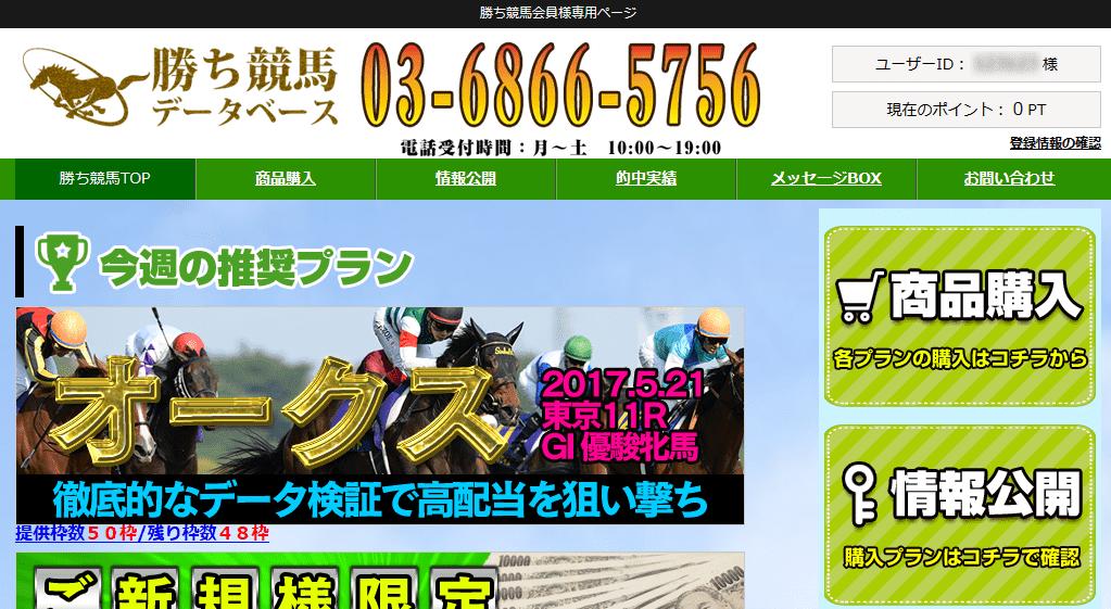 勝ち競馬データベース画像