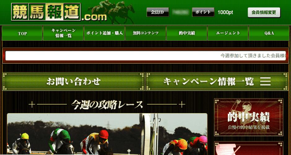 競馬報道.com ログイン後