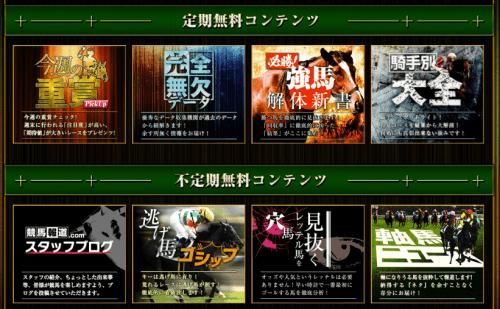 競馬報道.com コンテンツ