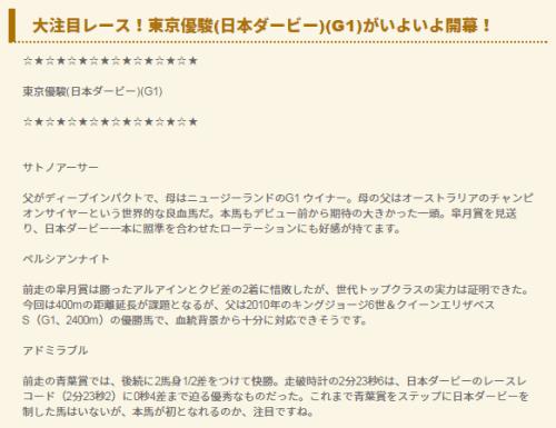 競馬報道.com 情報公開