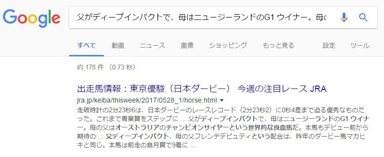 競馬報道.com JRA パクり