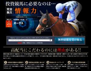競馬予想サイト「高配当21」は当たらない!予想の検証結果と口コミでの評判を暴露