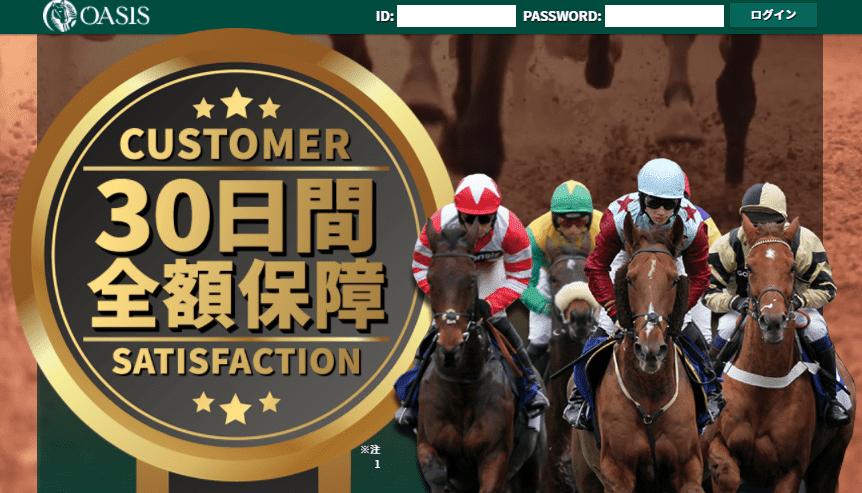 競馬予想サイト「オアシス」の画像