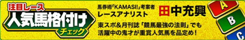 umasukuea-5