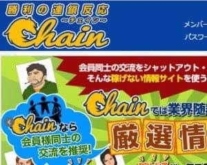 チェイン(Chain)
