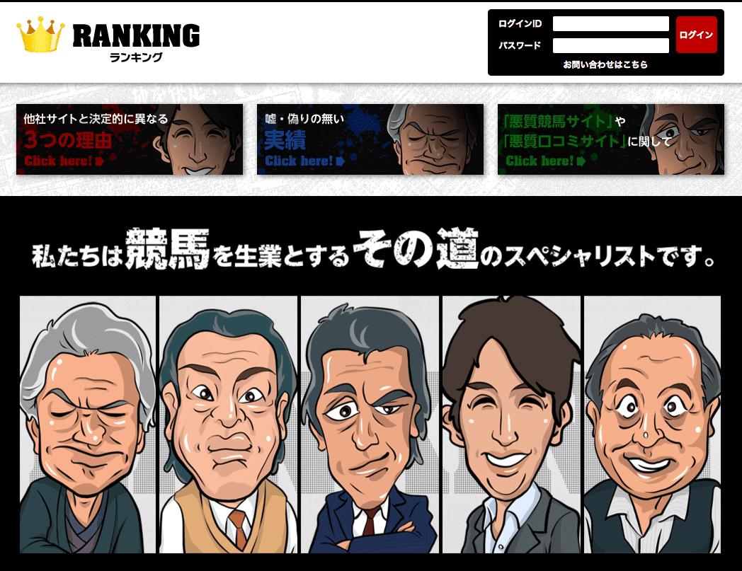 競馬予想サイト「ランキング(ranking)」の画像