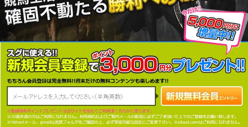 今だけ5,000円分のポイント