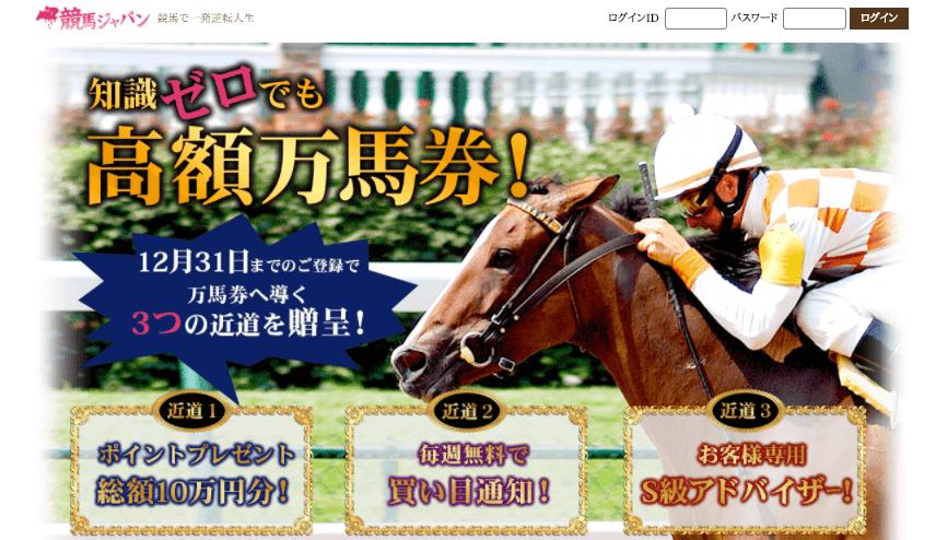 競馬ジャパンの非会員ページ