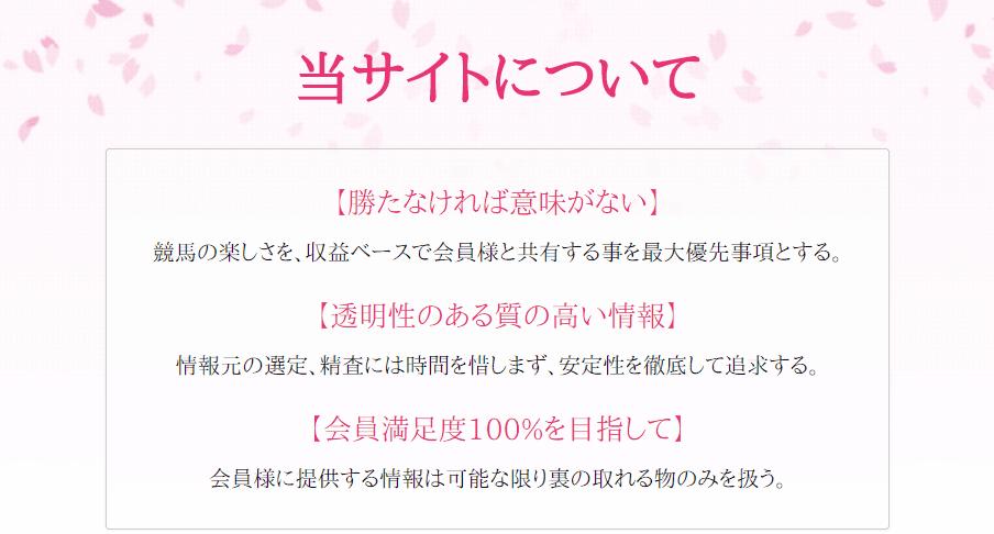 競馬ジャパンの桜
