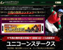 ギャロップジャパンの画像