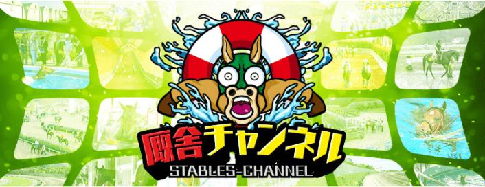厩舎チャンネル