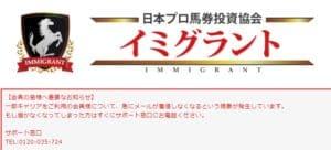 競馬予想サイト「日本プロ馬券投資協会イミグラント」はウソ満載で実質閉鎖状態!