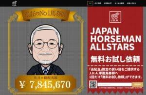 J.H.A.(JAPAN HORSEMAN ALLSTARS)の口コミ・評判・予想の的中率を調査