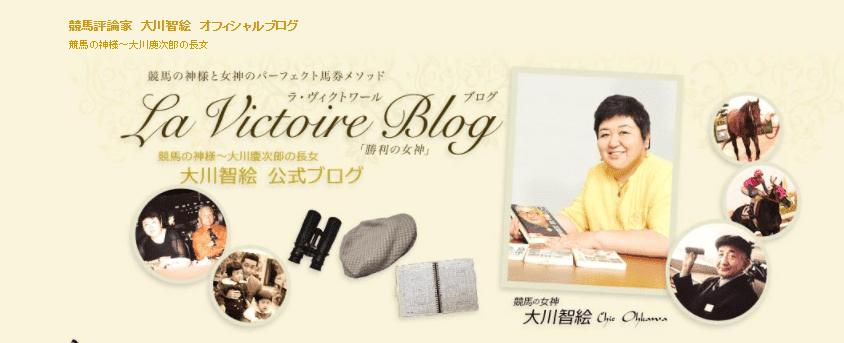 大川智絵のブログ